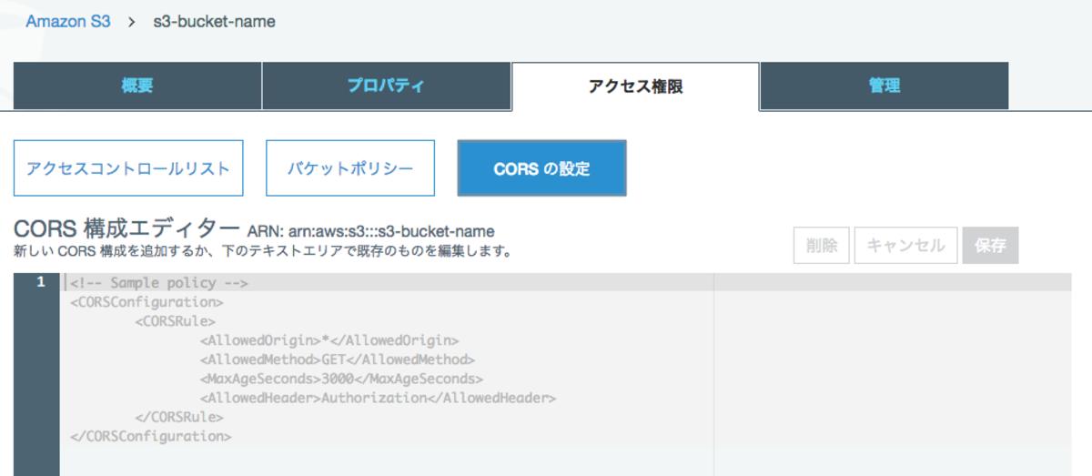 AWS S3とCloudFrontにCORSの設定をしてCSSファイルやJSファイルを配信する